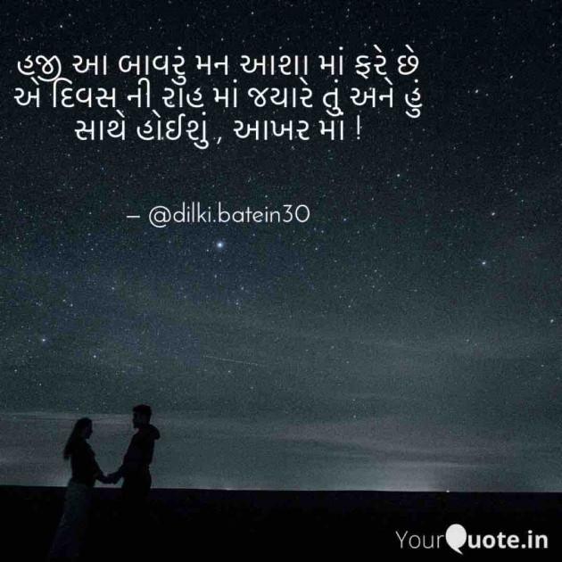 Gujarati Whatsapp-Status by CA Aanal Goswami Varma : 111656472