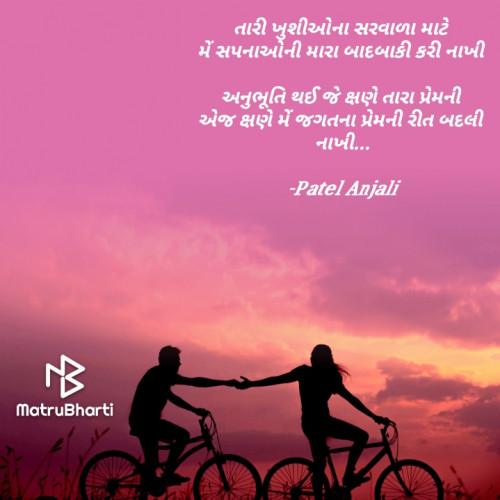Post by Patel Anjali on 06-Feb-2021 03:13pm