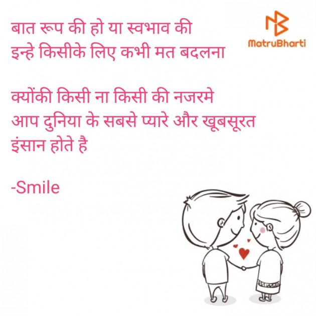 Hindi Motivational by Smile : 111656725