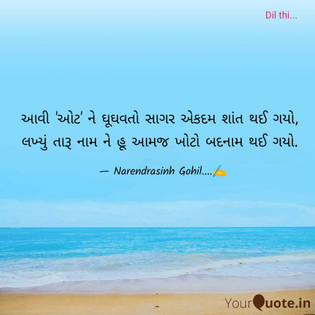 Hindi Shayri by Gohil Narendrasinh : 111656940