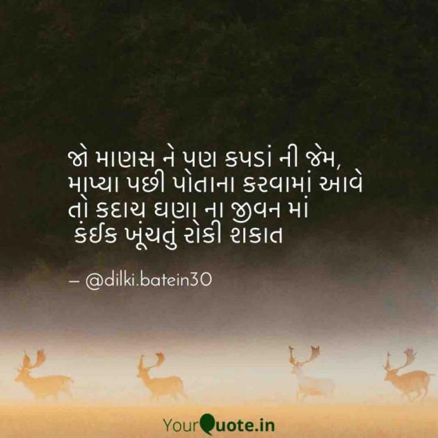 Gujarati Whatsapp-Status by CA Aanal Goswami Varma : 111657121