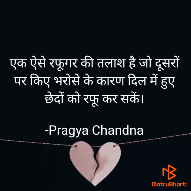 Hindi Thought by Pragya Chandna : 111657181