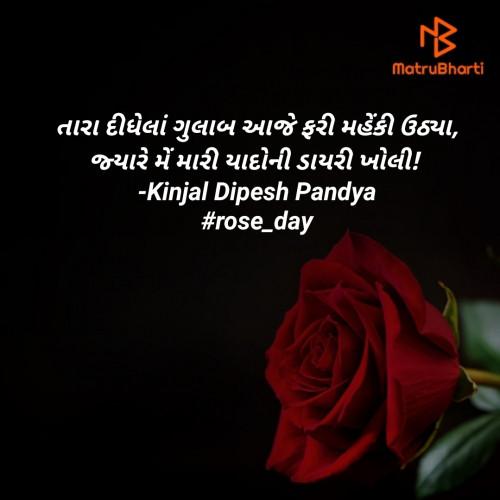 Post by Kinjal Dipesh Pandya on 07-Feb-2021 02:26pm