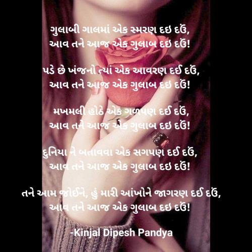 Post by Kinjal Dipesh Pandya on 07-Feb-2021 02:31pm