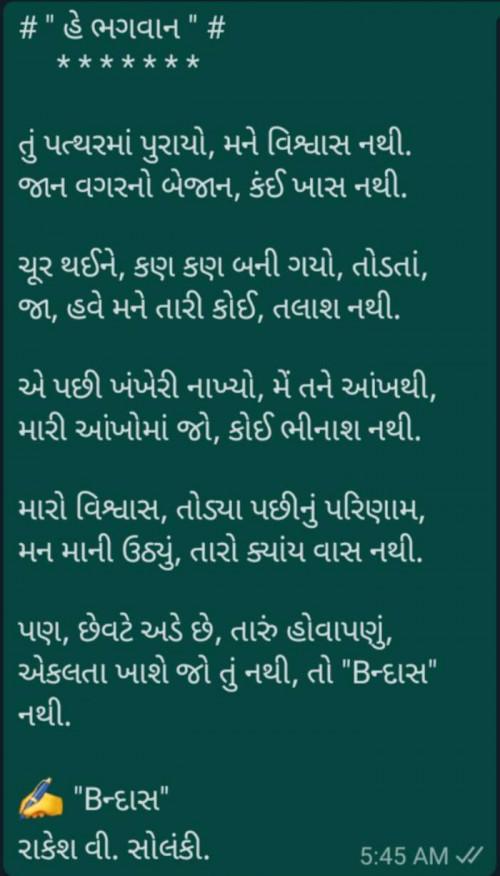 Post by Rakesh Solanki on 08-Feb-2021 05:47am