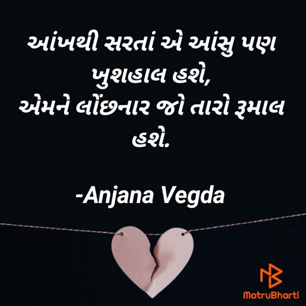 Gujarati Thought by anjana Vegda : 111658481