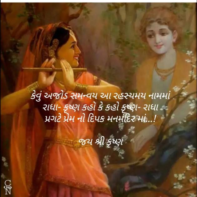 Gujarati Shayri by Gor Dimpal Manish : 111659066