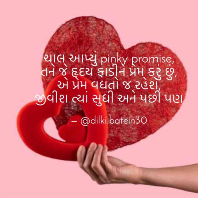 Gujarati Whatsapp-Status by CA Aanal Goswami Varma : 111659244