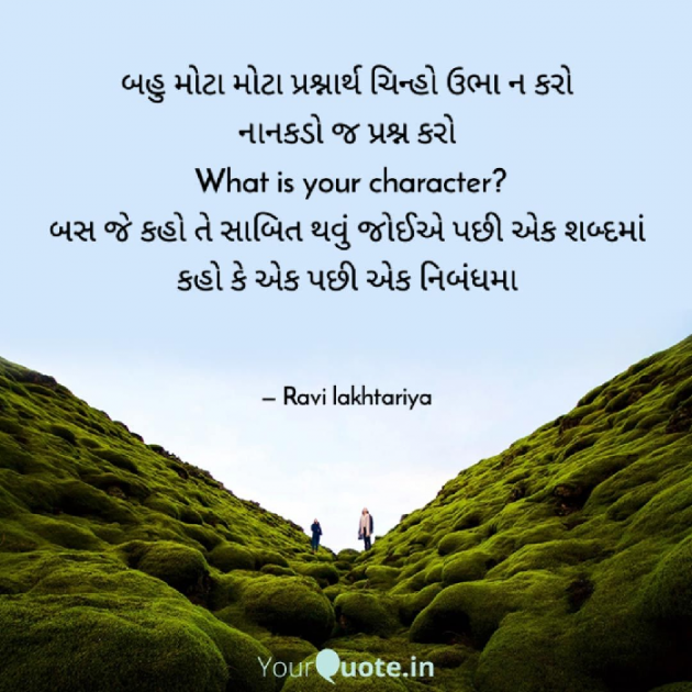 Gujarati Thought by Ravi : 111659319