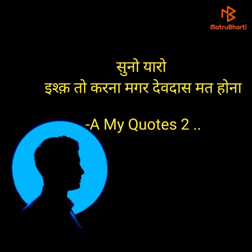 Post by A My Quotes 2 .. on 12-Feb-2021 09:44am