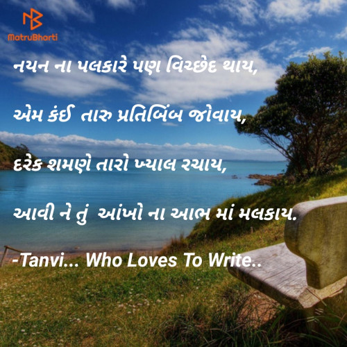 Post by Tanvi... Who Loves To Write.. on 12-Feb-2021 10:21am