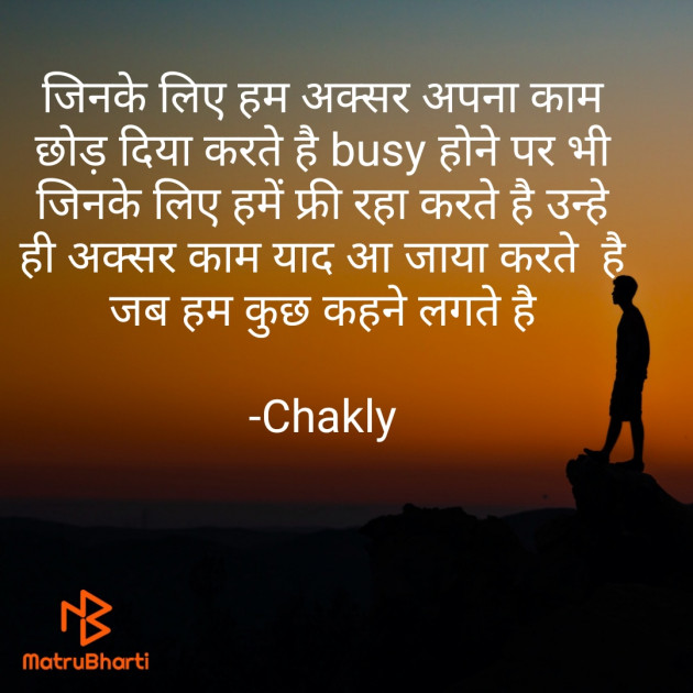 Hindi Shayri by Chakly : 111661326