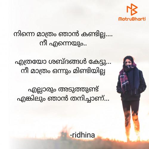 Post by വി.ആർ.റിഥിന on 14-Feb-2021 10:19pm