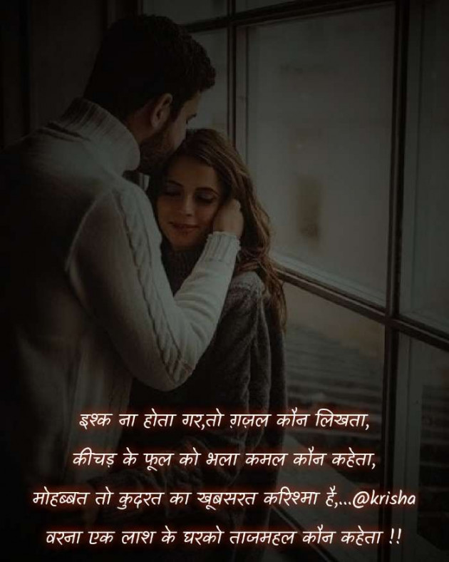 Hindi Shayri by Krisha : 111661750