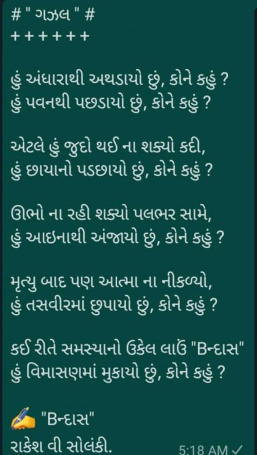 Post by Rakesh Solanki on 17-Feb-2021 05:20am