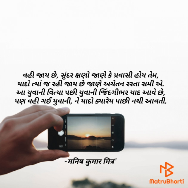 Gujarati Blog by मनिष कुमार मित्र