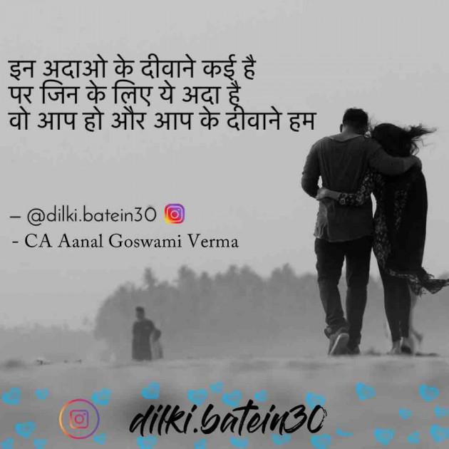Hindi Whatsapp-Status by CA Aanal Goswami Varma : 111663115