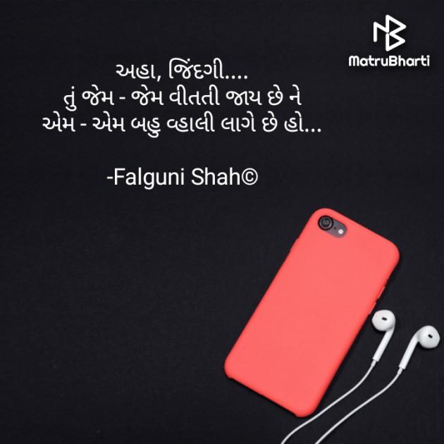 Gujarati Blog by Falguni Shah : 111663292