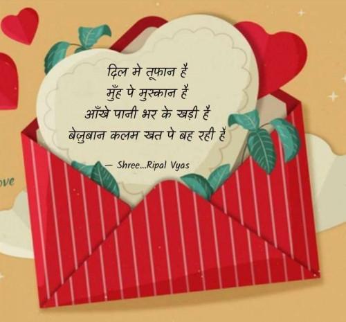 Post by Shree...Ripal Vyas on 18-Feb-2021 04:16pm