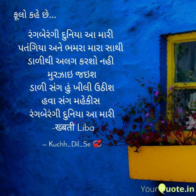 Gujarati Poem by Hemali : 111663508