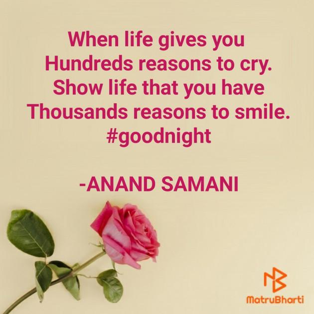 English Good Night by ANAND SAMANI : 111663595