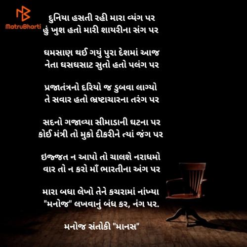 Post by Manoj Santoki Manas on 20-Feb-2021 09:20am