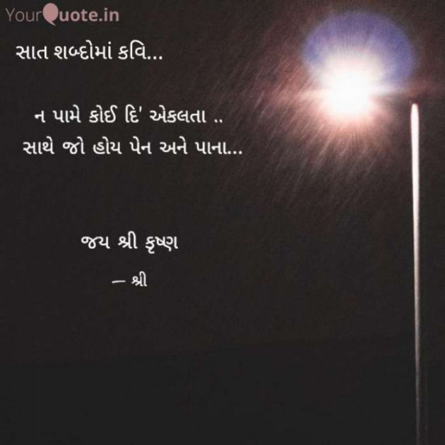 Gujarati Whatsapp-Status by Gor Dimpal Manish : 111664292