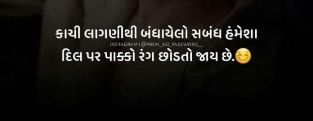 Gujarati Shayri by Sangita Behal : 111664424