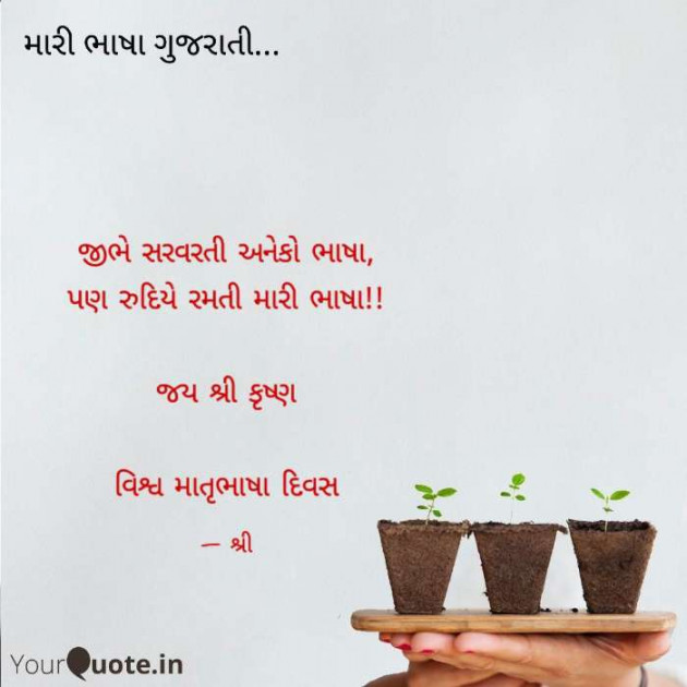 Gujarati Quotes by Gor Dimpal Manish : 111664771