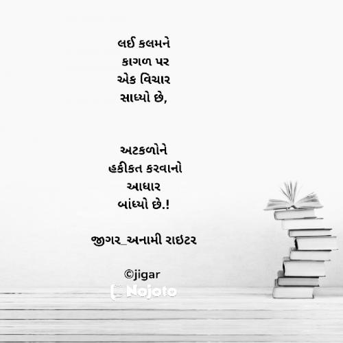 Post by જીગર _અનામી રાઇટર on 21-Feb-2021 10:40pm