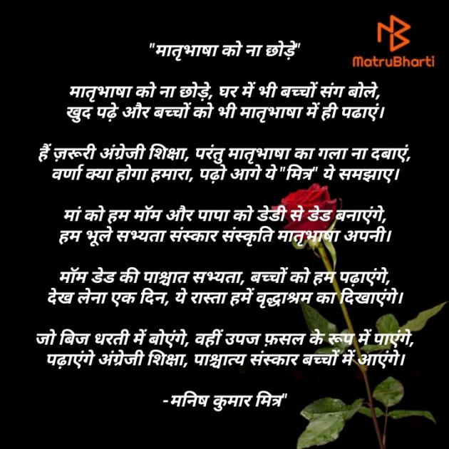 Hindi Poem by मनिष कुमार मित्र