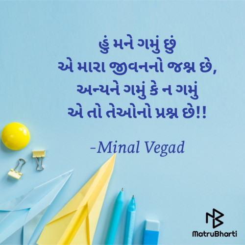 Post by Minal Vegad on 22-Feb-2021 02:12pm