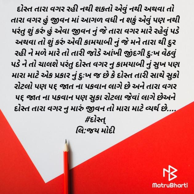 Gujarati Hiku by Jay Modi : 111665577