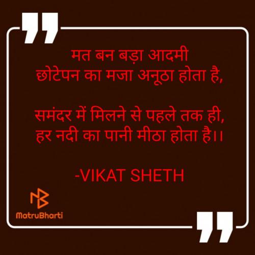 Post by VIKAT SHETH on 23-Feb-2021 07:56am