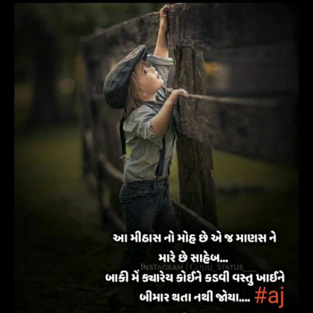 English Funny by Ajay Bhatti : 111665838