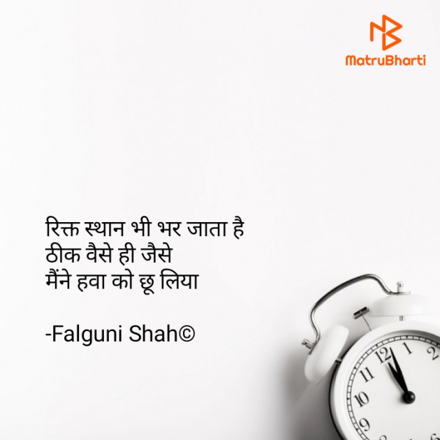 Hindi Microfiction by Falguni Shah : 111666001
