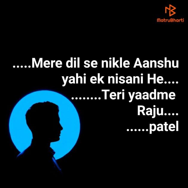 Hindi Shayri by raju patel : 111666012
