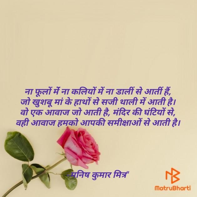 Hindi Blog by मनिष कुमार मित्र