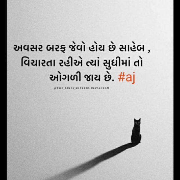 English Funny by Ajay Bhatti : 111666375