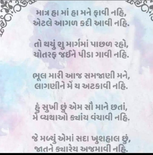 Post by Tapan Oza on 25-Feb-2021 06:24am