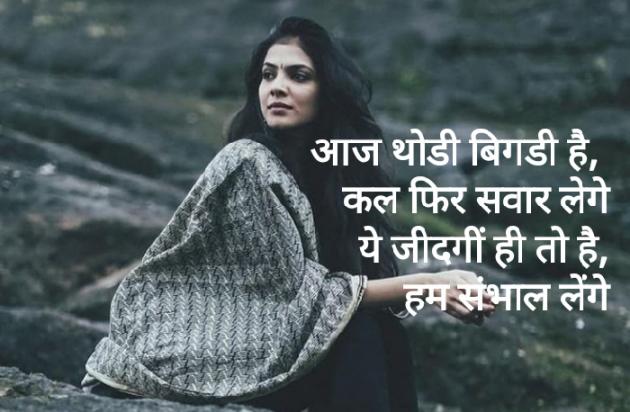 Hindi Shayri by Gal Divya : 111666819