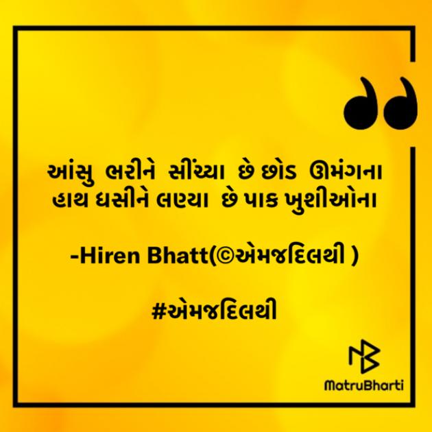 Gujarati Quotes by Hiren Bhatt : 111666887
