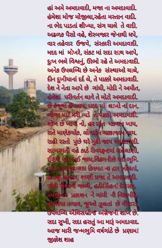 Gujarati Poem by Jignesh Shah : 111667246