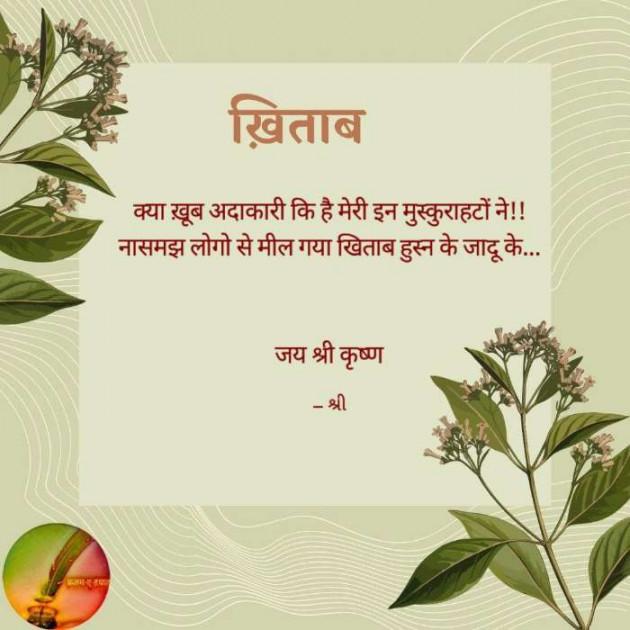 Gujarati Poem by Gor Dimpal Manish : 111667380