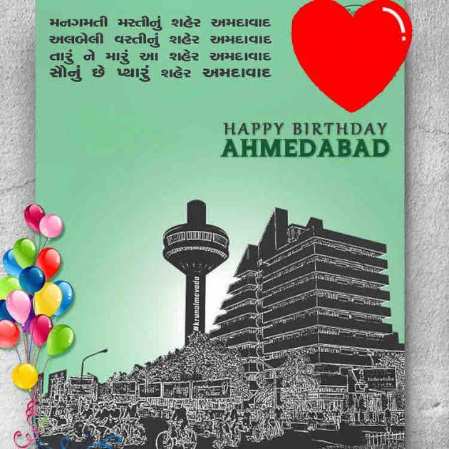 Gujarati Whatsapp-Status by Krunal Mevada : 111667496