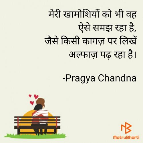 Post by Pragya Chandna on 26-Feb-2021 04:31pm