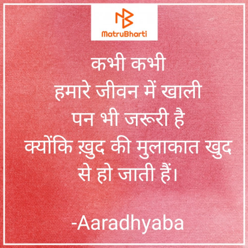 Post by Aaradhyaba on 26-Feb-2021 05:26pm