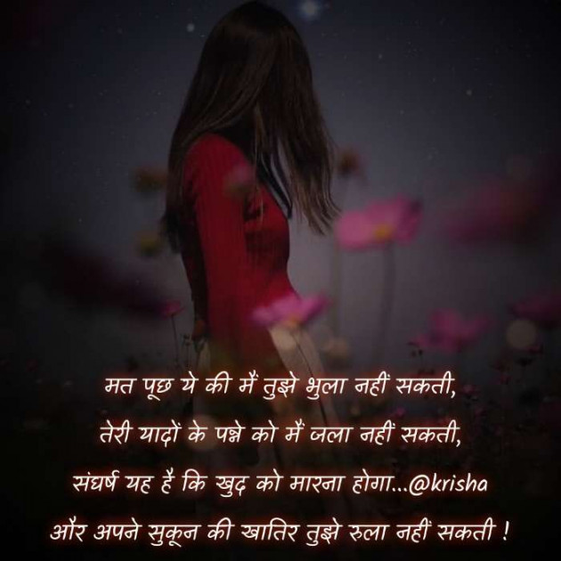Hindi Shayri by Krisha : 111668086