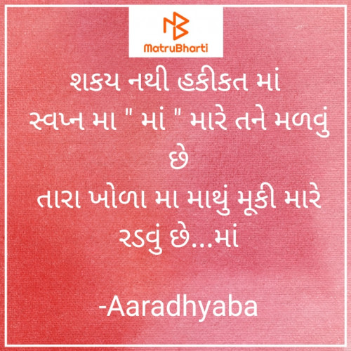 Post by Aaradhyaba on 27-Feb-2021 11:06pm