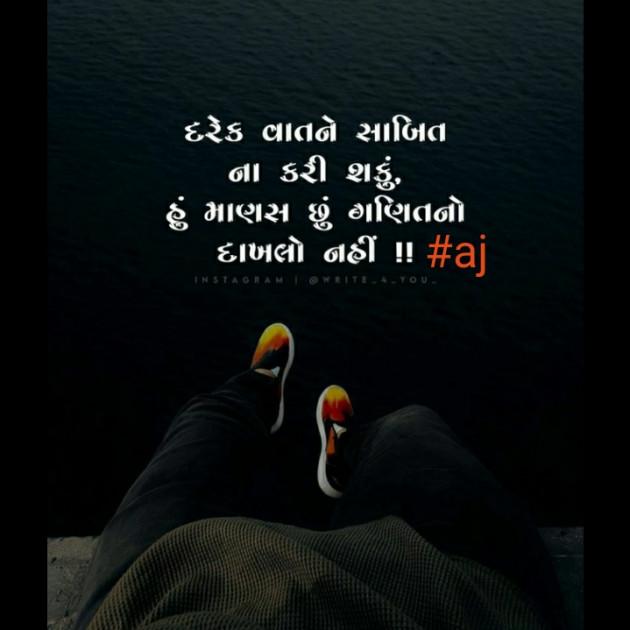 English Funny by Ajay Bhatti : 111668473